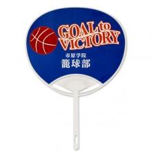 バスケットボール応援うちわ02