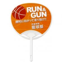 バスケットボール応援うちわ04